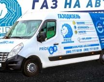Компания KOSTA GAS - эксклюзивный представитель ТМ Pride by AEB на рынке Украины и СНГ