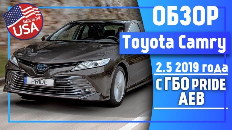 Установка ГБО Toyota Camry 2.5 2019