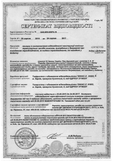 """Сертификат соответствия """"ЭФКАС-2"""""""